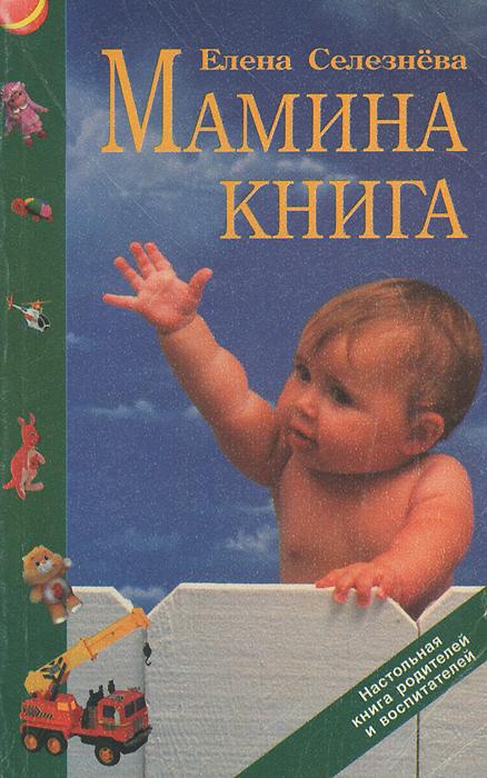 Мамина книга. Настольная книга родителей и воспитателей12296407Для ребенка игра - это естественное состояние, в котором он существует, развивается, познает мир. Данное издание может помочь родителям и воспитателям раскрыть способности ребенка, реализовать их. Книга предлагает упражнения для руки, подготовки ее к письму, игры для развития логических способностей, воображения ребенка, развития связной речи. Материал в главах этой книги расположен от более простого к более сложному. Книга включает в себя кроме основного текста собрание стихотворений, в основном народных, которые можно использовать во время игр с ребенком.