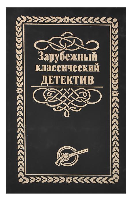 Зарубежный классический детектив. В 5 томах. Том 2