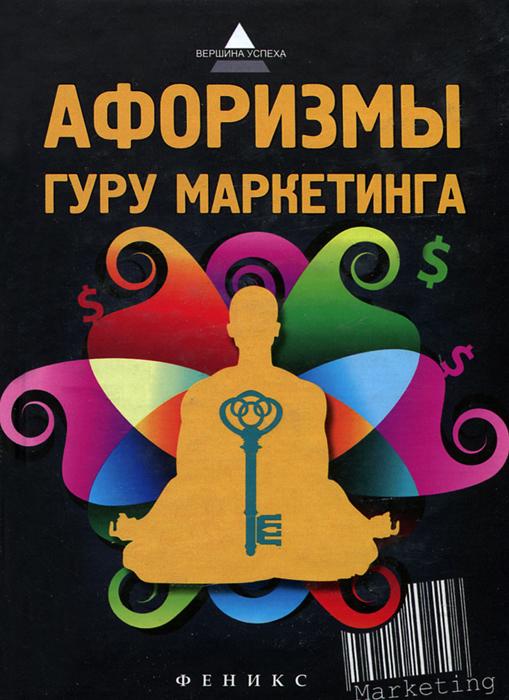 Афоризмы гуру маркетинга ( 978-5-222-22038-2, 978-5-4452-0236-3 )