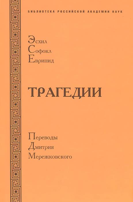 Эсхил, Софокл, Еврипид. Трагедии