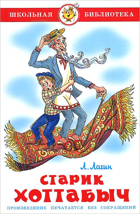 Книга Старик Хоттабыч