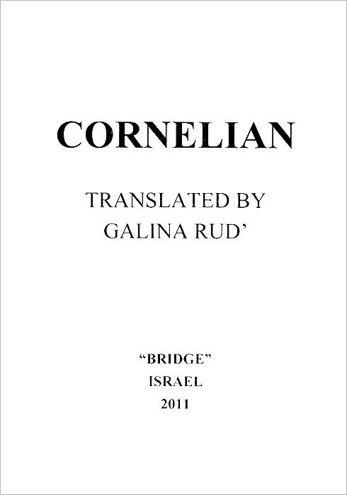 Cornelian / Сердолик