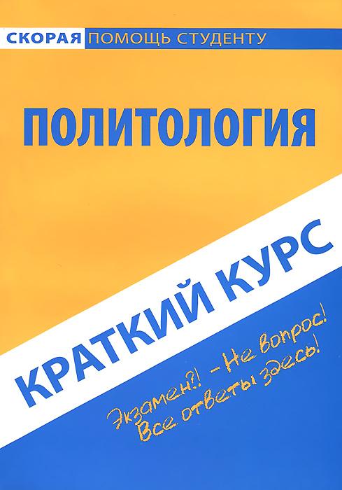 Политология. Краткий курс ( 978-5-409-00529-0 )