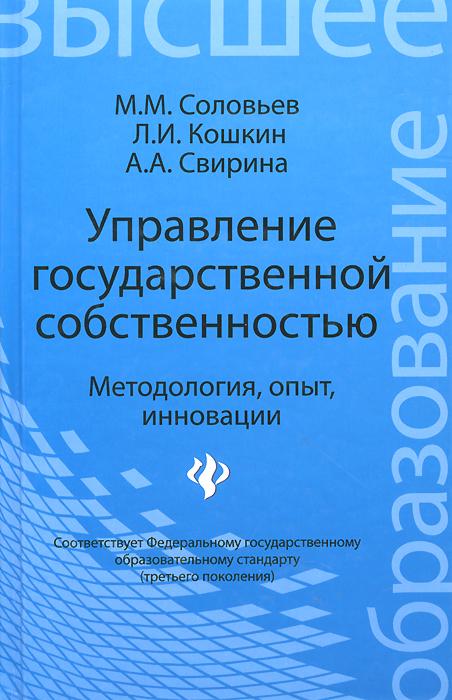 Управление государственной собственностью. Методология, опыт, инновации ( 978-5-222-22370-3 )