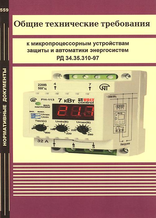 Общие технические требования к микропроцессорным устройствам защиты и автоматики энергосистем. РД 34.35.310-97