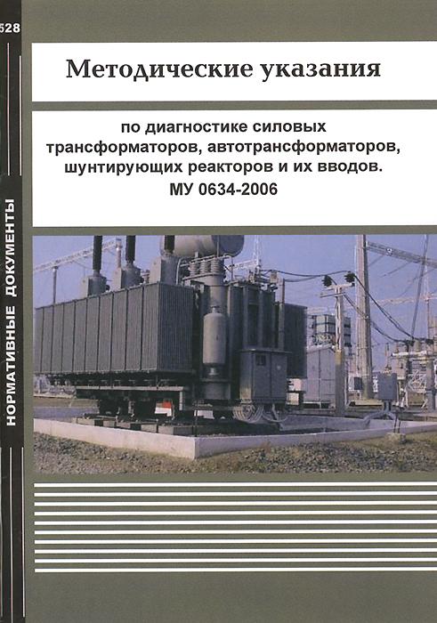������������ �������� �� ����������� ������� ������������ ���, �������������������, ����������� ���������� � �� ������. �� 0634-2006