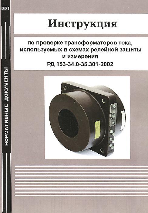 Инструкция по проверке трансформаторов тока, используемых в схемах релейной защиты и измерения. РД 153-34.0-35.301-2002