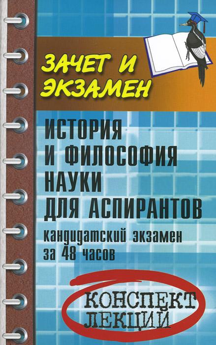 История и философия науки для аспирантов. Кандидатский экзамен за 48 часов ( 978-5-222-21980-5 )