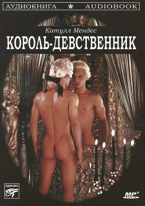 Король-девственник (аудиокнига MP3)