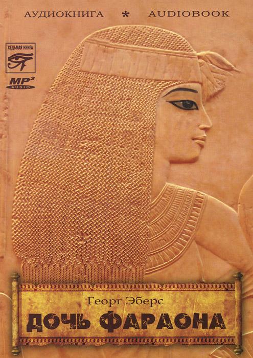 Дочь фараона (аудиокнига MP3)