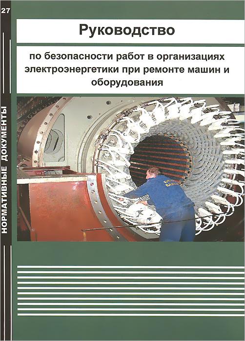 Руководство по безопасности работ в организациях электроэнергетики при ремонте машин и оборудования