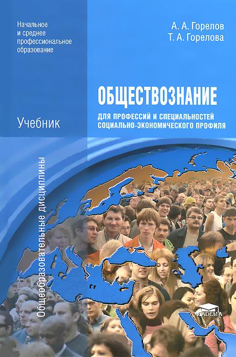 Обществознание для профессий и специальностей социально-экономического профиля. Учебник ( 978-5-7695-8238-7 )