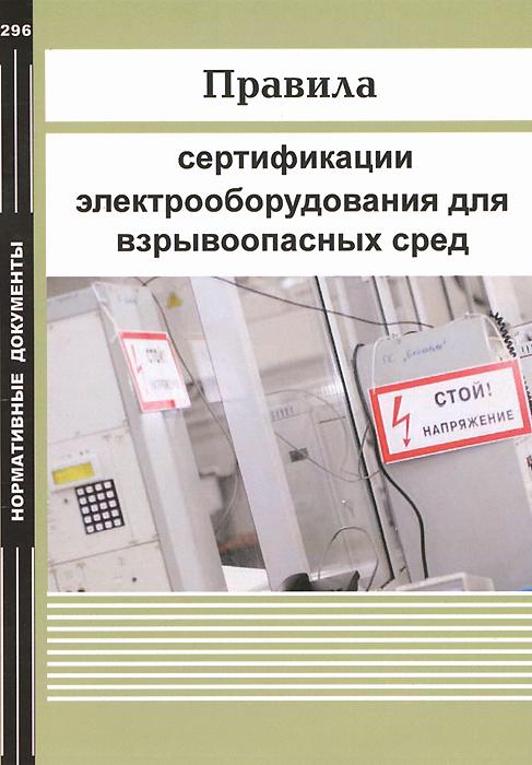 Правила сертификации электрооборудования для взрывоопасных сред