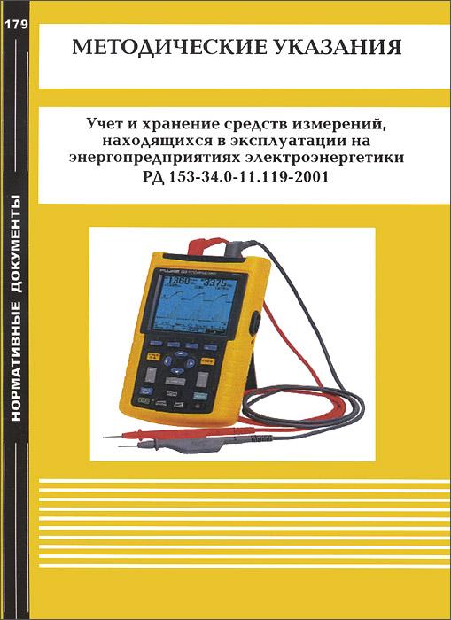 Методические указания. Учет и хранение средств измерений, находящихся в эксплуатации на энерго-предприятиях электроэнергетики
