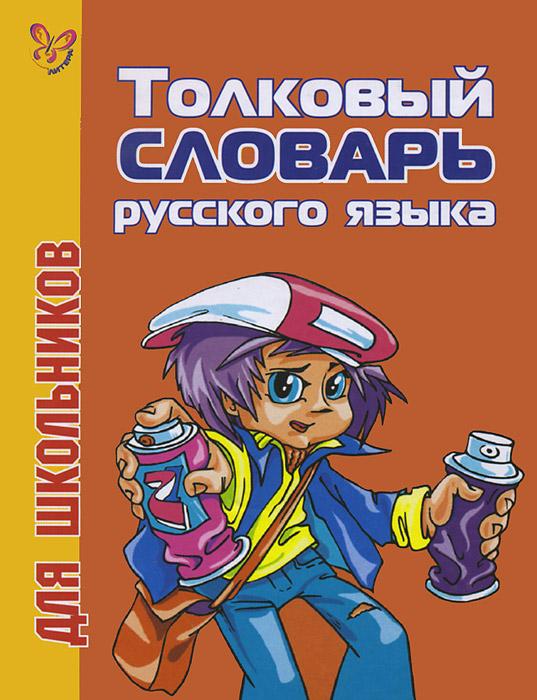 Школьный толковый словарь русского языка для школьников