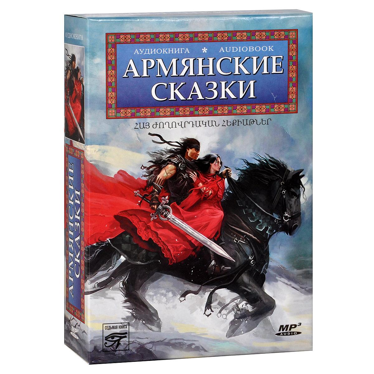 Армянские сказки (аудиокнига MP3 на 2 CD)12296407Основой единства армянской культуры послужила историческая судьба страны. Армения, расположенная на скрещении путей между Востоком и Западом, была постоянным местом столкновений между великими империями древности и средневековья. Рим, Иран, Византия, арабы, сельджуки, монголы проходили через Армению, надолго, иногда на столетия, прерывая ее культурное развитие, покрывая землю дымящимися развалинами. Вопреки всем, противостоя каждому из мощных пришельцев, народ сохранял верность своей культуре. Наряду с языком, письменностью и верой, народное творчество было одним из столпов, опираясь на которые, можно было выстоять. В ваших руках – истории добра, любви и надежды. Послушайте старинные армянские сказки всей семьей, и вы почувствуете, как мир и покой снисходят на ваш кров. Мир вашему дому!