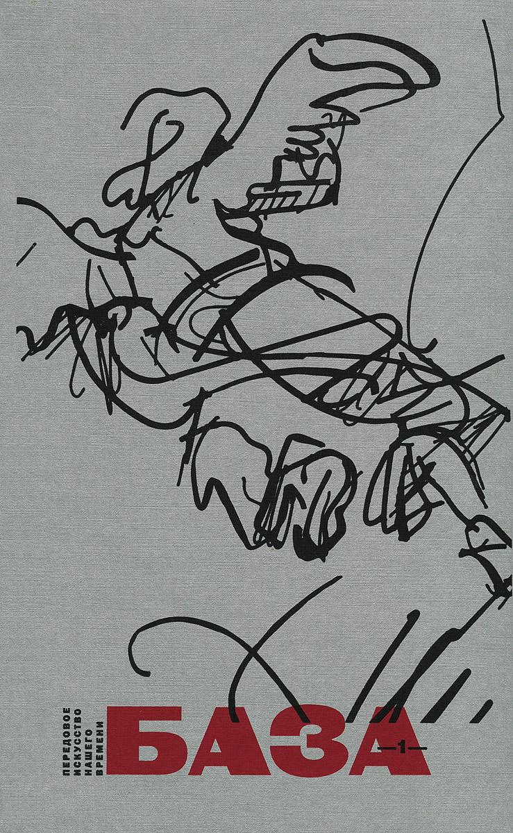 База. Альманах , №1, 2010