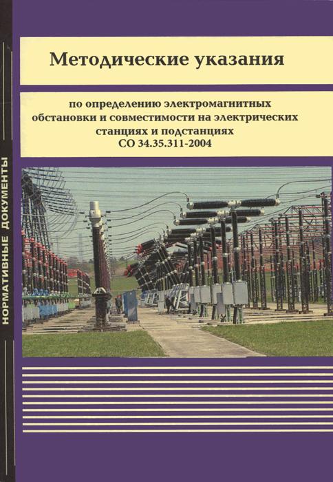 Методические указания по определению электромагнитных обстановки и совместимости на электрических станциях и подстанциях