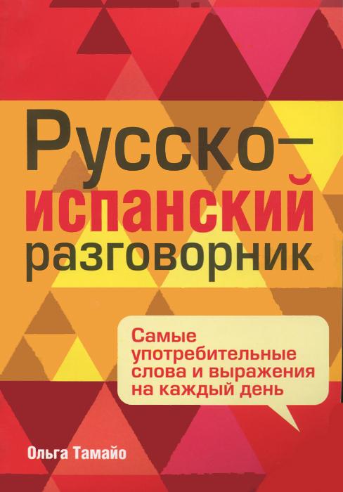 Русско-испанский разговорник ( 978-985-15-1912-1 )