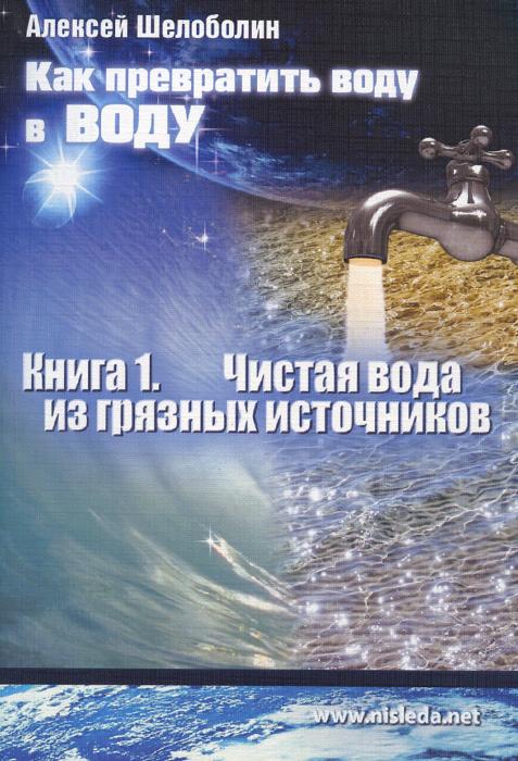 Чистая вода из грязных источников
