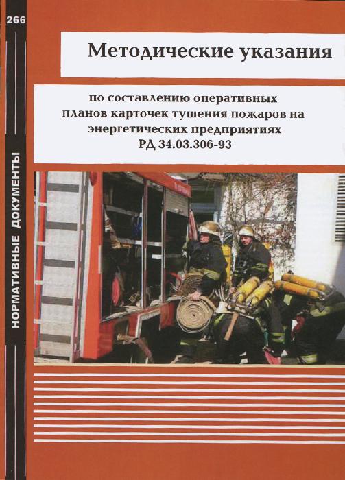 Методические указания по составлению оперативных планов карточек тушения пожаров на энергетических предприятиях. РД 34.03.306-93