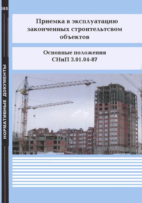 Приемка в эксплуатацию законченных строительством объектов. Основные положения. СНиП 3.01.04-87