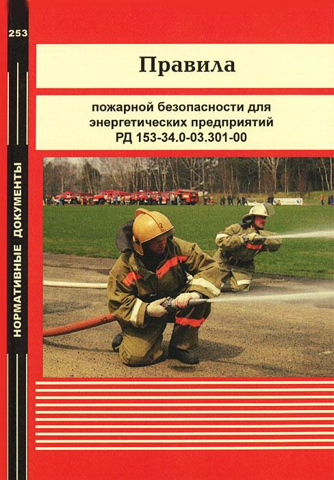 Правила пожарной безопасности для энергетических предприятий РД 153-34.0-03.301-00
