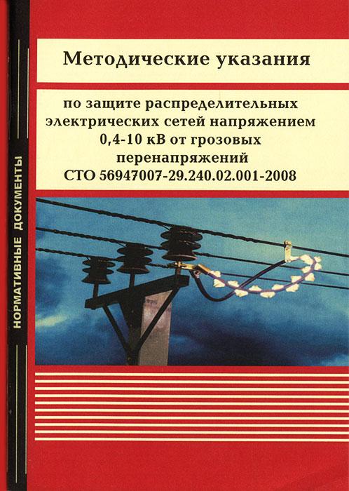 Методические указания по защите распределительных электрических сетей напряжением 0,4-10 кВ от грозовых перенапряжений СТО 56947007-29.240.02.001-2008
