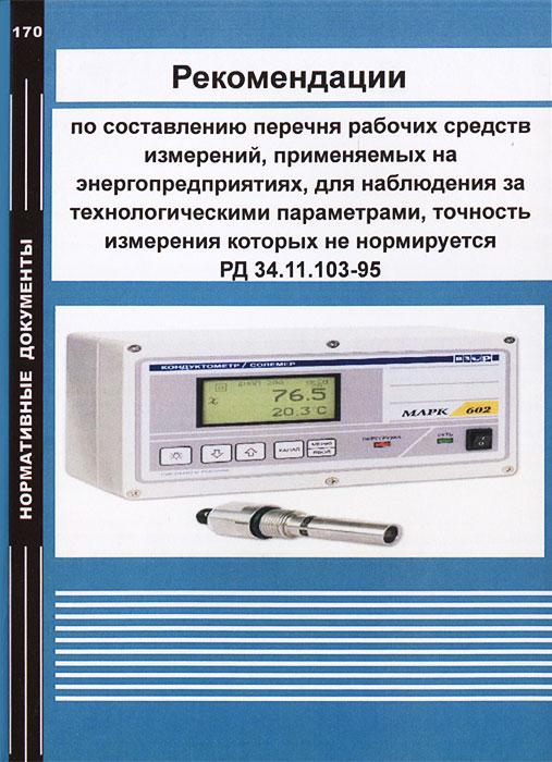 Рекомендации по составлению перечня рабочих средств измерений, применяемых на энергопредприятиях, для наблюдения за технологическими параметрами, точность измерения которых не нормируется РД 34.11.103-95