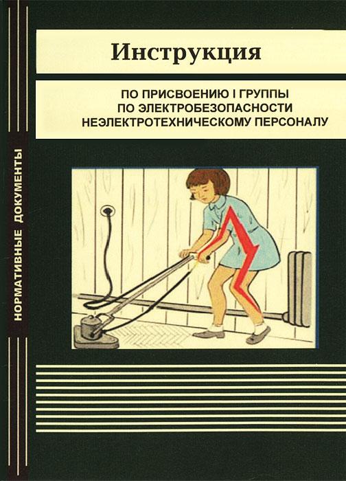 Инструкция по присвоению I группы по электробезопасности неэлектротехническому персоналу