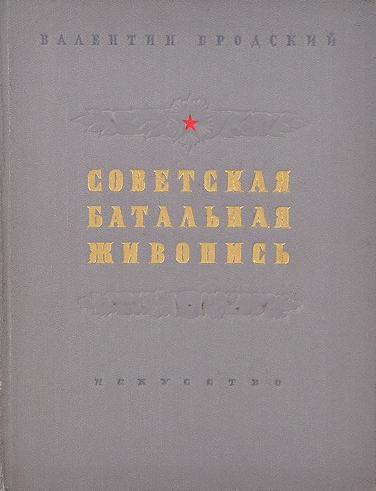 Советская батальная живопись