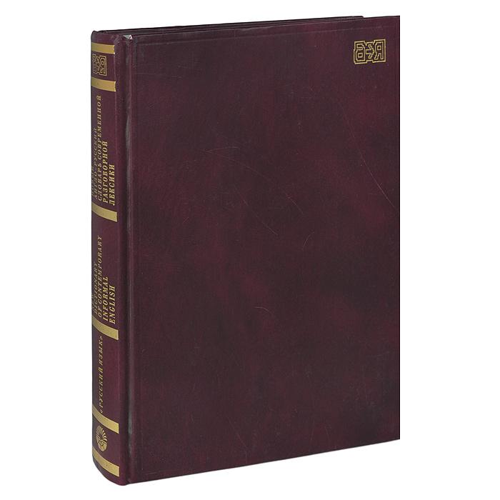 ����� �����-������� ������� ����������� ����������� ������� / New Dictionary of Contemporary Informal English