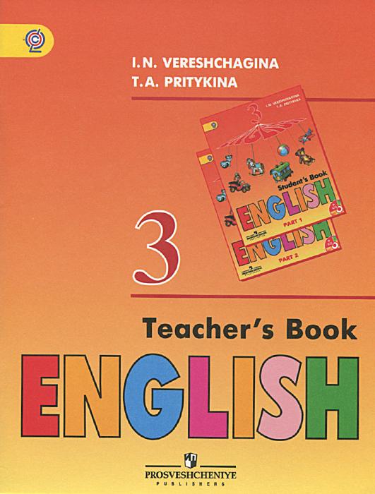 ���������� ����. 3 �����. ����� ��� ������� / English 3: Teachers Book