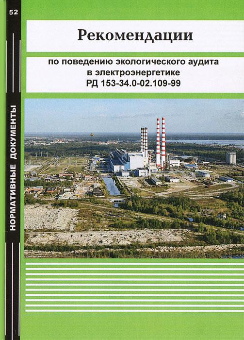 Рекомендации по проведению экологического аудита в электроэнергетике. РД 153-34.0-02.109-99