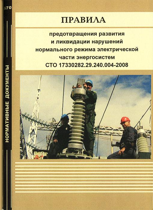 Правила предотвращения развития и ликвидации нарушений нормального режима электрической части энергосистем. СТО 17330282.29.240.004-2008