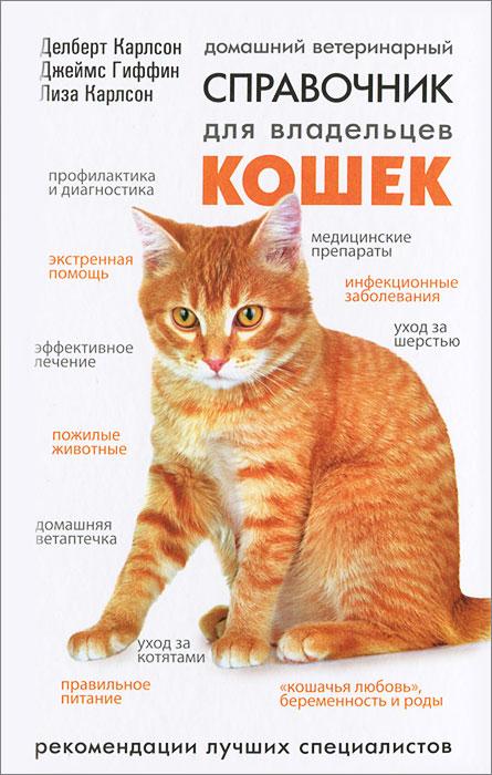 Домашний ветеринарный справочник для владельцев кошек