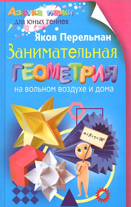 Отзывы о книге Перельман Я.И..Занимательная геометрия на вольном воздухе и дома