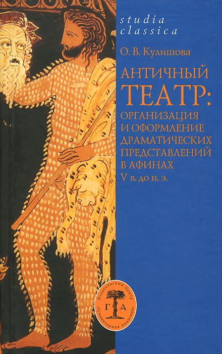 Античный театр. Организация и оформление драматических представлений в Афинах V в. до н. э.