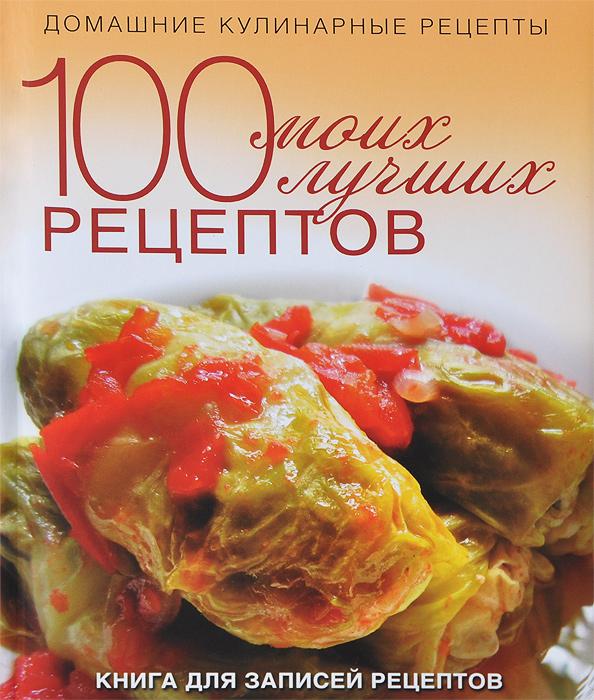 100 моих лучших рецептов. Книга для записей рецептов ( 978-5-373-05566-6 )