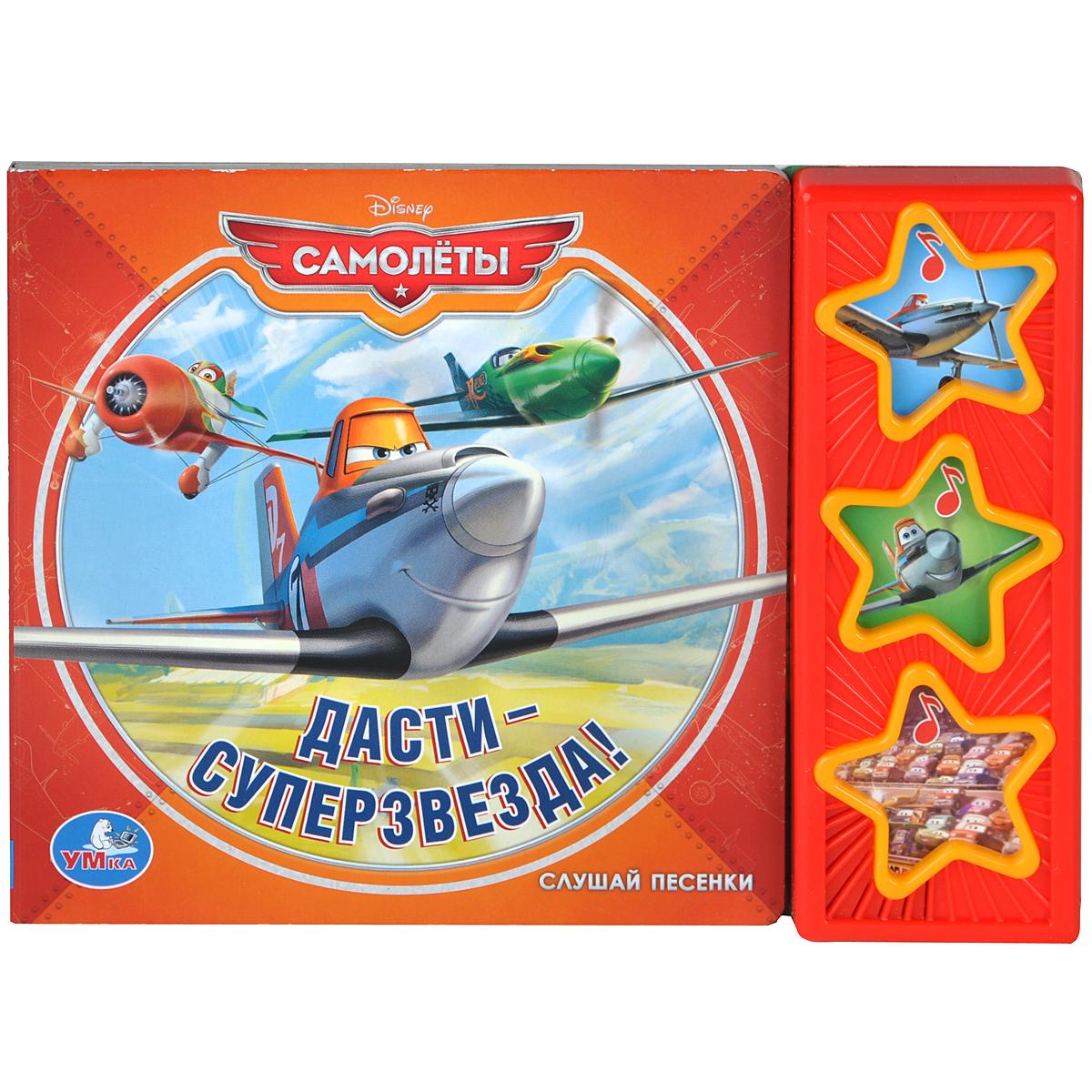Самолеты. Дасти - суперзвезда. Книжка-игрушка