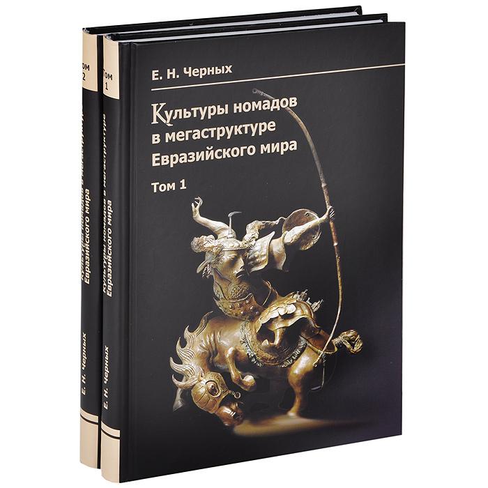 Культуры номадов в мегаструктуре Евразийского мира (комплект из 2 книг) ( 978-5-9551-0675-5 )