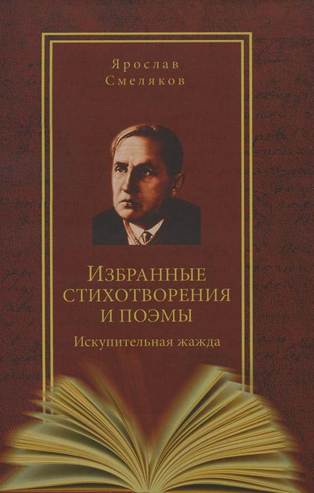 Ярослав Смеляков. Избранные стихотворения и поэмы. Искупительная жажда