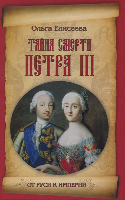 Тайна смерти Петра III ( 978-5-4444-1596-2 )