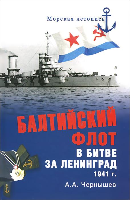 Балтийский флот в битве за Ленинград 1941 г. ( 978-5-4444-1662-4 )
