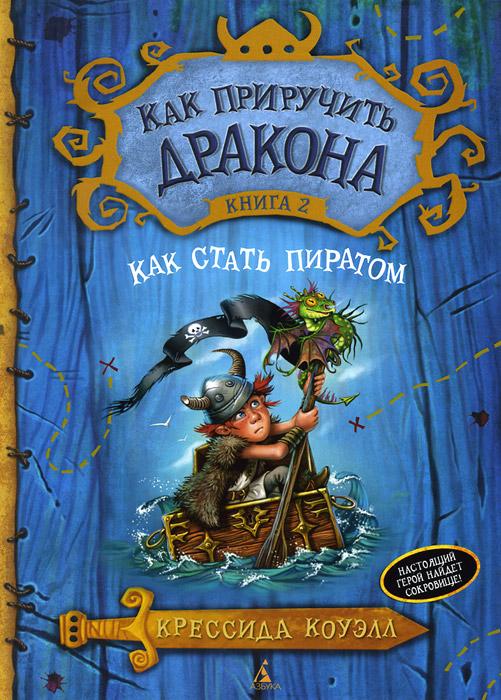 Как приручить дракона. Книга 2. Как стать пиратом12296407Мы - викинги. А это работка опасная! - говорил герой суперпопулярного анимационного фильма КАК ПРИРУЧИТЬ ДРАКОНА, основанного на книгах одноименной серии Крессиды Коуэлл. Вторую из этих книг вы как раз держите в руках. Так вот, быть викингом и правда нелегко. Потому что настоящий викинг должен не только приручить собственного дракона, но и в совершенстве освоить тонкости пиратского ремесла. История племени Лохматых Хулиганов знает немало пиратов, но самым прославленным из них на все времена останется Чернобород Оголтелый, далекий предок Иккинга Кровожадного Карасика III. А теперь представьте, что вы напали на след несметных сокровищ Черноборода Оголтелого. Разве надпись НЕ ОТКРЫВАТЬ!!! сможет остановить вас? А? А вот Иккинга она насторожила. Ему почему-то показалось, что это не к добру. Но никто в племени его не услышал. И Лохматые Хулиганы опять влипли в опаснейшее для жизни и здоровья приключение, а Иккингу опять пришлось всех спасать. И себя в том числе. Все-таки это очень...
