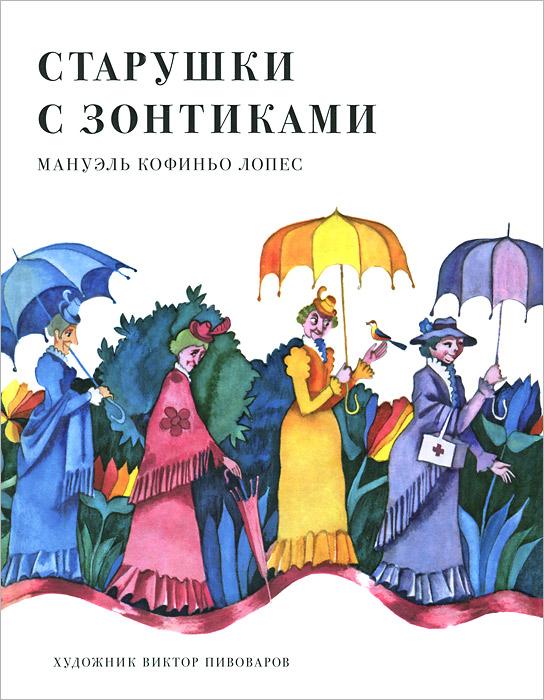 Старушки с зонтиками12296407Откуда на небе берется радуга? Древние греки думали, что радуга - дорога между небом и землей. В Китае считали, что это небесный дракон… А может, радуга - сверкающие на солнце разноцветные зонтики семи старушек, которых ураган поднял в небо? Историю о семи сестрах с удивительными именами, каждая из которых одевалась в платье выбранного ею оттенка, придумал кубинский писатель Мануэль Кофиньо Лопес. А фантастический мир обитательниц маленького домика, стоящего среди экзотических деревьев махагуа, создал художник Виктор Пивоваров. Сказка о старушках с зонтиками с иллюстрациями Виктора Пивоварова вышла в 1976 году и переиздается впервые.