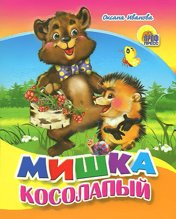 Мишка косолапый (миниатюрное издание) ( 978-5-378-01936-6 )