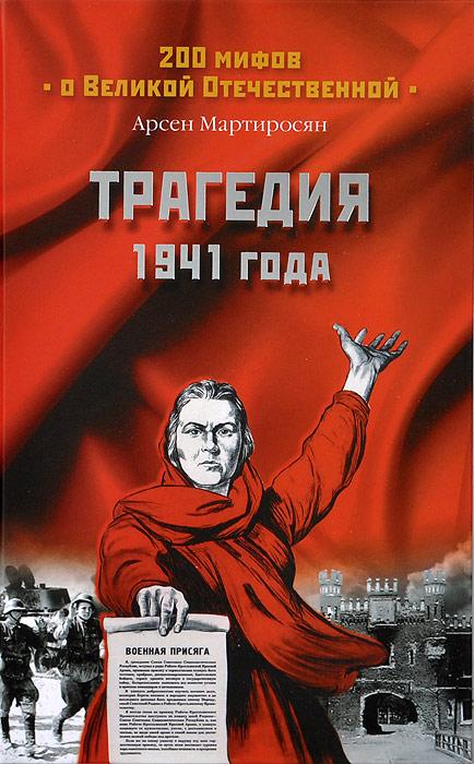 Трагедия 1941 года ( 978-5-4444-1887-1 )