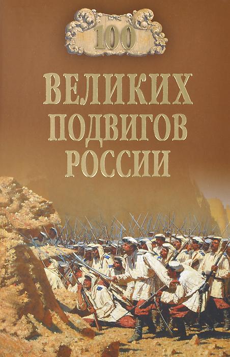 100 великих подвигов России ( 978-5-4444-1881-9 )