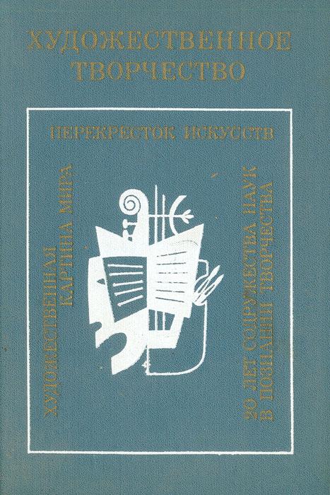 Художественное творчество. 1984